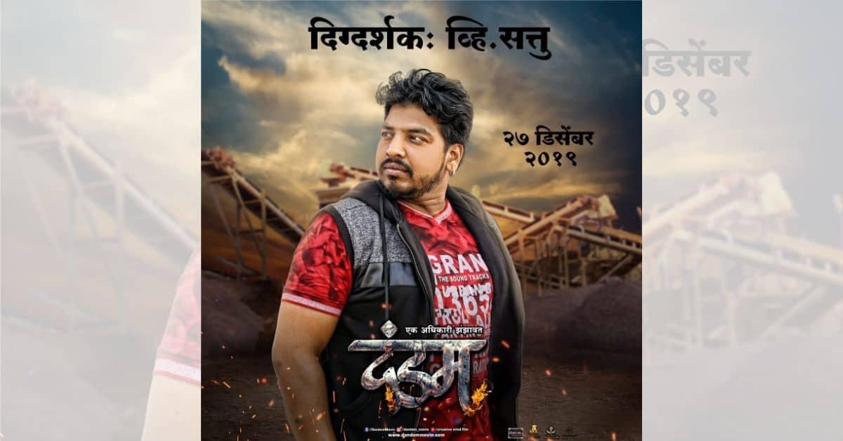 First-ever big action Marathi film 'Dandam' is set to release on 27 December 2019.